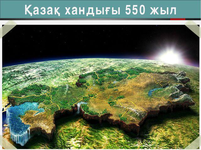 Қазақ хандығы 550 жыл