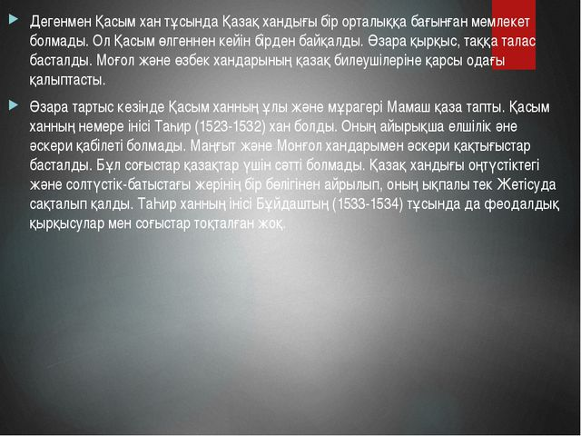 Дегенмен Қасым хан тұсында Қазақ хандығы бір орталыққа бағынған мемлекет болм...