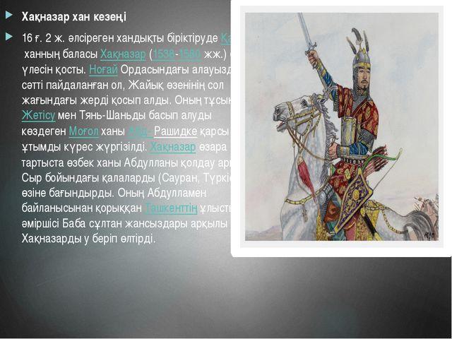 Хақназар хан кезеңі 16 ғ. 2 ж. әлсіреген хандықты біріктірудеҚасымханның ба...