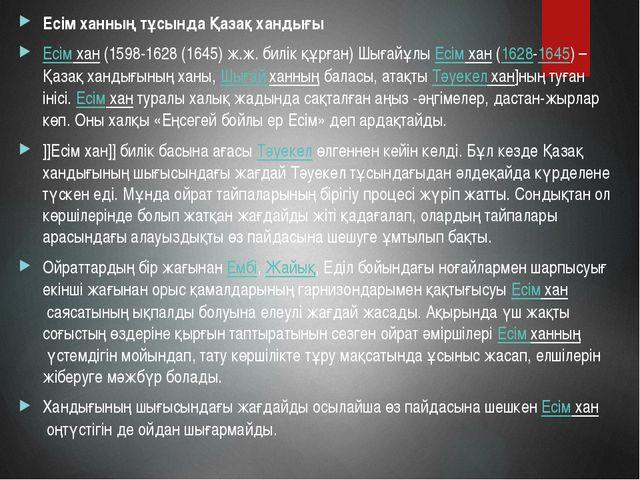 Есім ханның тұсында Қазақ хандығы Есім хан(1598-1628 (1645) ж.ж. билік құрға...