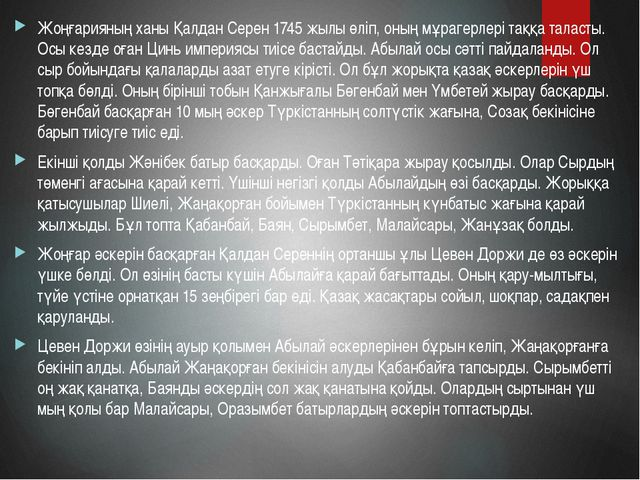 Жоңғарияның ханы Қалдан Серен 1745 жылы өліп, оның мұрагерлері таққа таласты....