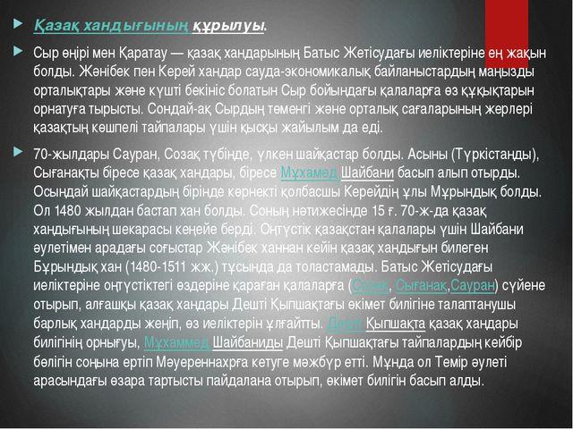 Қазақ хандығының құрылуы. Сыр өңірі мен Қаратау — қазақ хандарының Батыс Жеті...