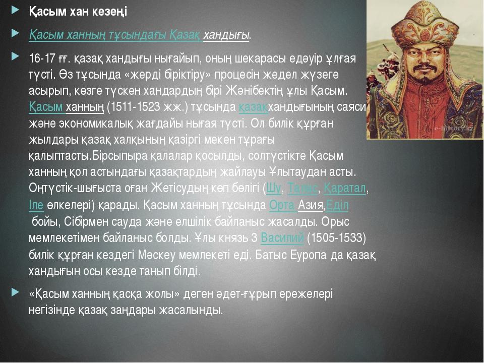 Қасым хан кезеңі Қасым ханның тұсындағы Қазақ хандығы. 16-17 ғғ. қазақ хандығ...