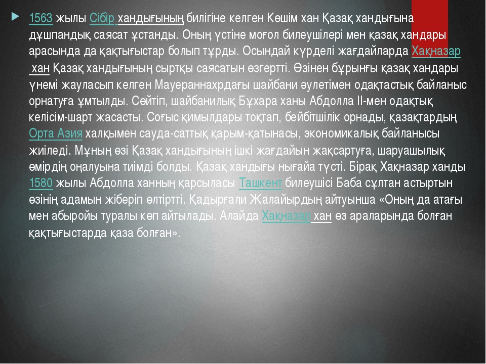 1563жылыСібір хандығыныңбилігіне келген Көшім хан Қазақ хандығына дұшпанды...