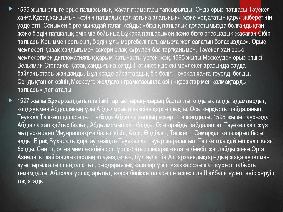 1595 жылы елшіге орыс патшасының жауап грамотасы тапсырылды. Онда орыс патшас...