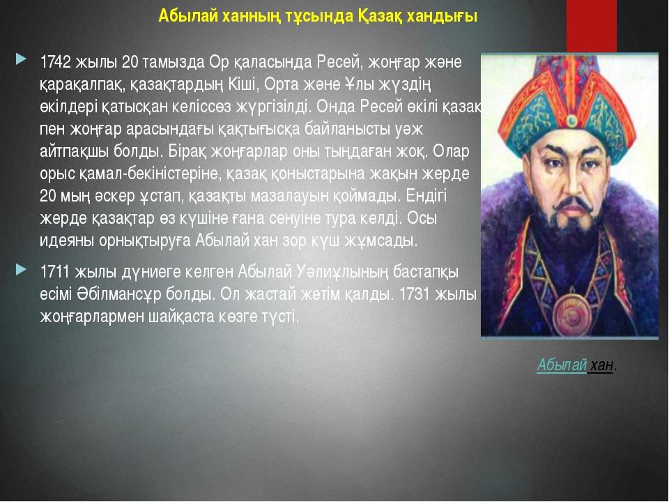 1742 жылы 20 тамызда Ор қаласында Ресей, жоңғар және қарақалпақ, қазақтардың...