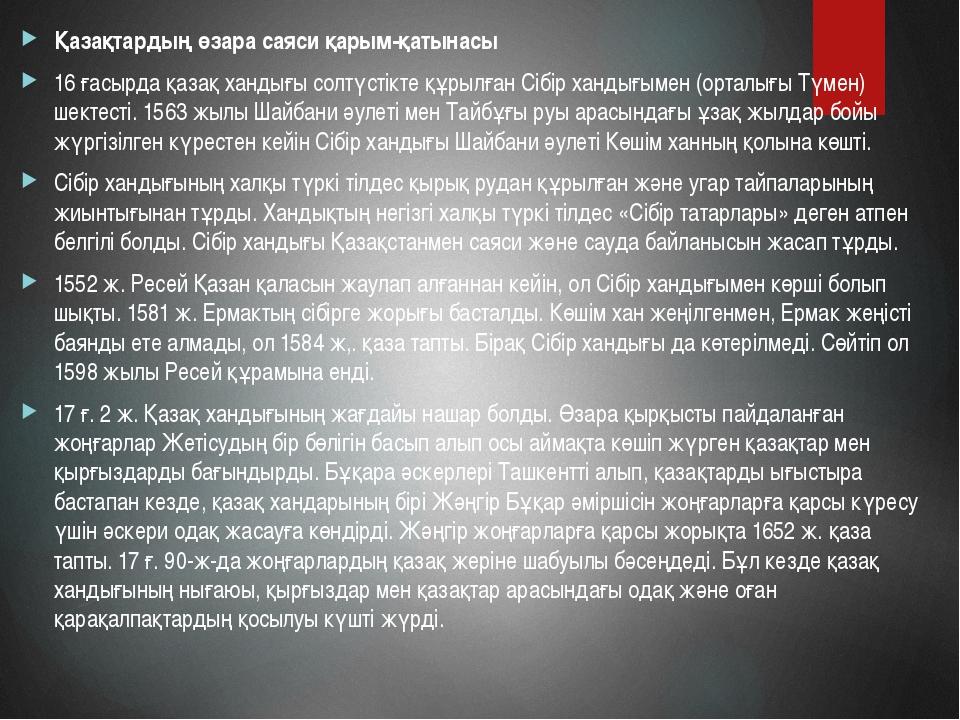 Қазақтардың өзара саяси қарым-қатынасы 16 ғасырда қазақ хандығы солтүстікте қ...