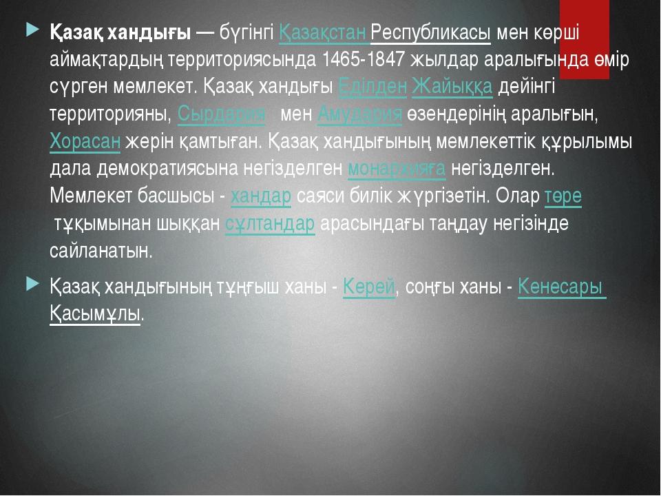 Қазақ хандығы— бүгінгіҚазақстан Республикасымен көрші аймақтардың территор...