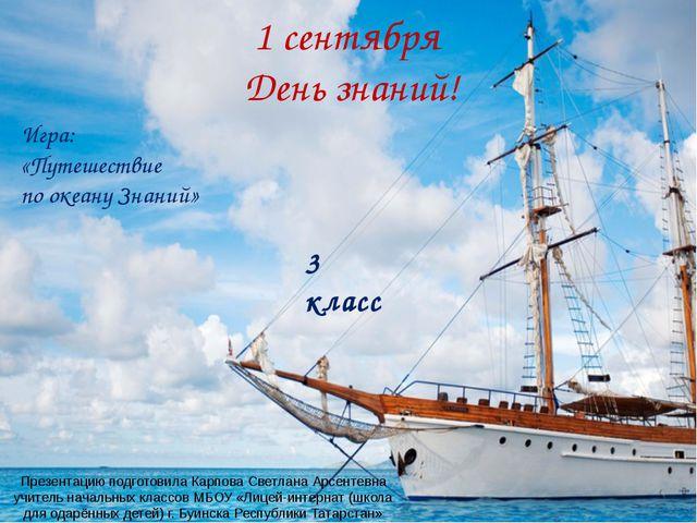 Презентацию подготовила Карпова Светлана Арсентевна учитель начальных классов...