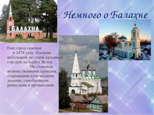Немного о Балахне Наш город основан в 1474 году. Балахна – небольшой, но оче