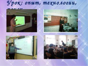 Урок: опыт, технологии, поиск