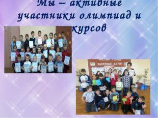 Мы – активные участники олимпиад и конкурсов