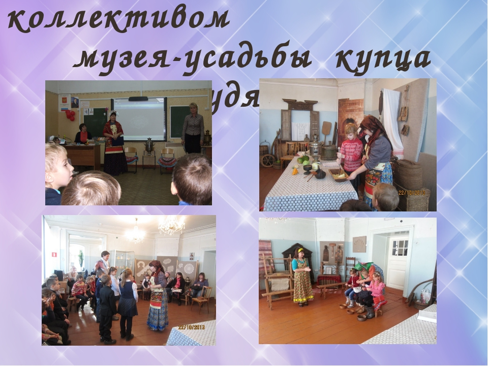 Содружество с коллективом музея-усадьбы купца А.Худякова