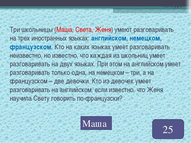 Конкурс Три школьницы (Маша, Света, Женя) умеют разговаривать на трех иностра...