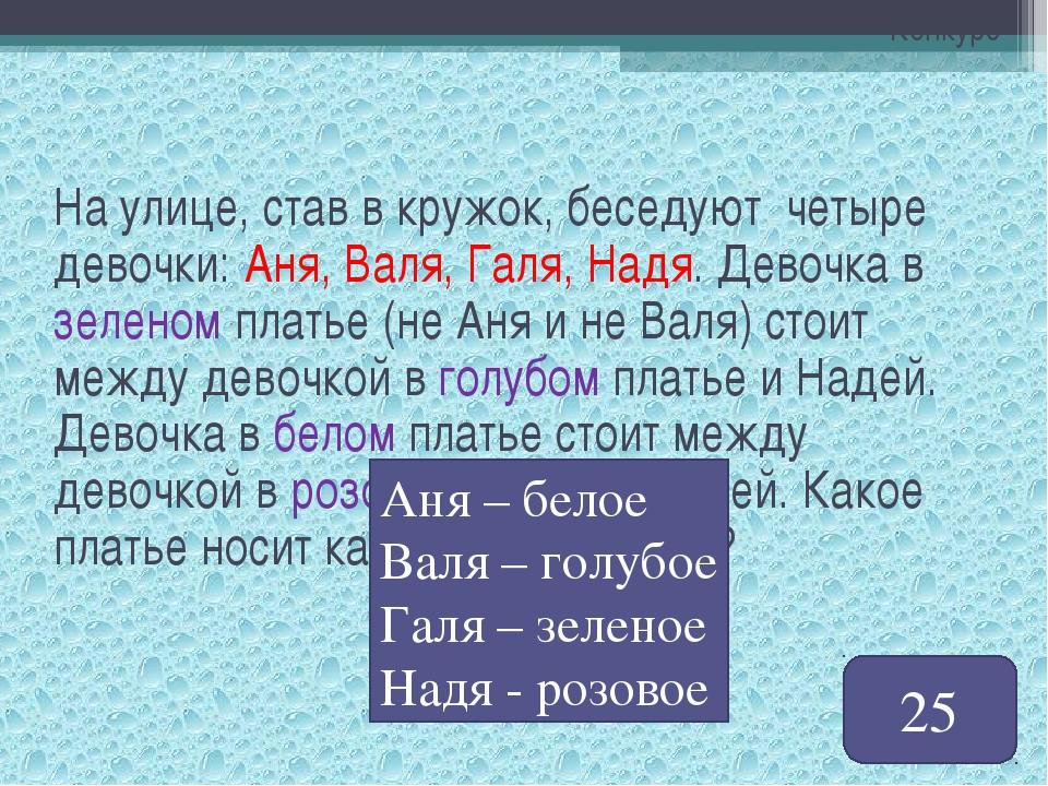Конкурс На улице, став в кружок, беседуют четыре девочки: Аня, Валя, Галя, На...