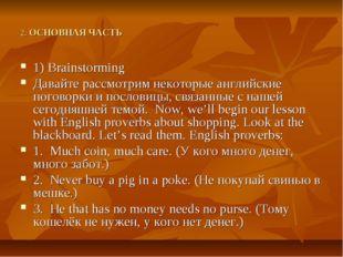 2. ОСНОВНАЯ ЧАСТЬ 1) Brainstorming Давайте рассмотрим некоторые английские по