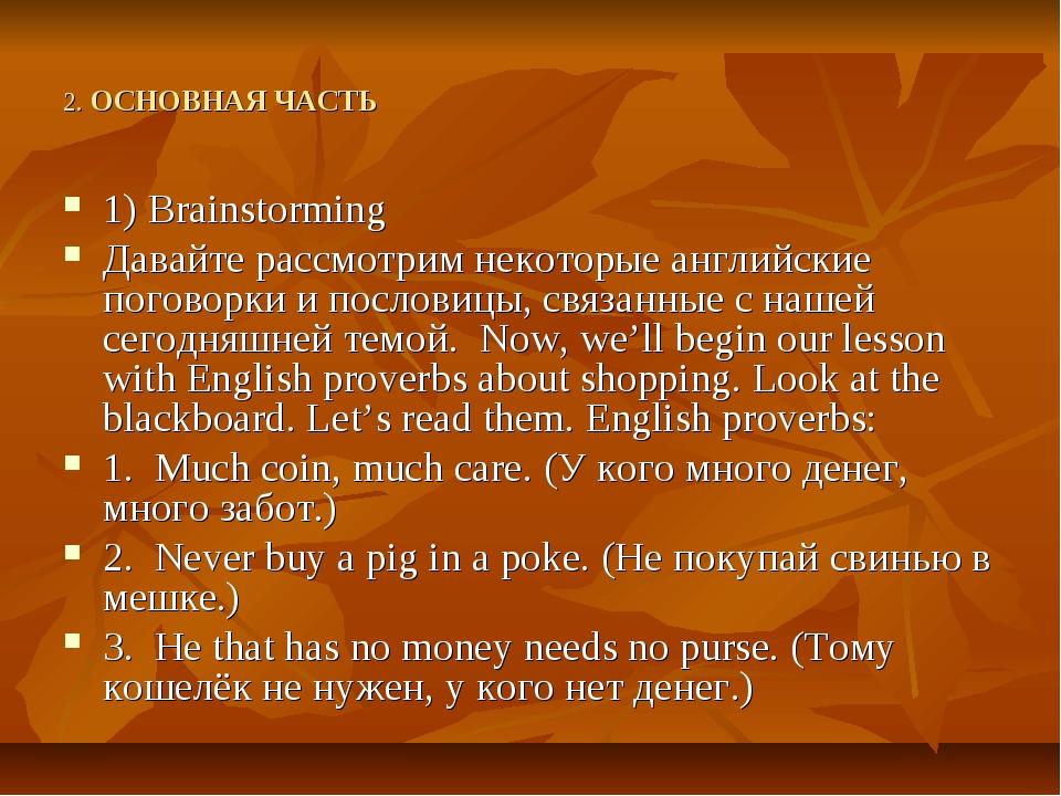 2. ОСНОВНАЯ ЧАСТЬ 1) Brainstorming Давайте рассмотрим некоторые английские по...