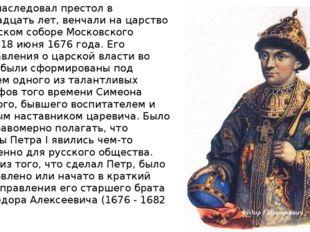 Федор наследовал престол в четырнадцать лет, венчали на царство в Успенском с