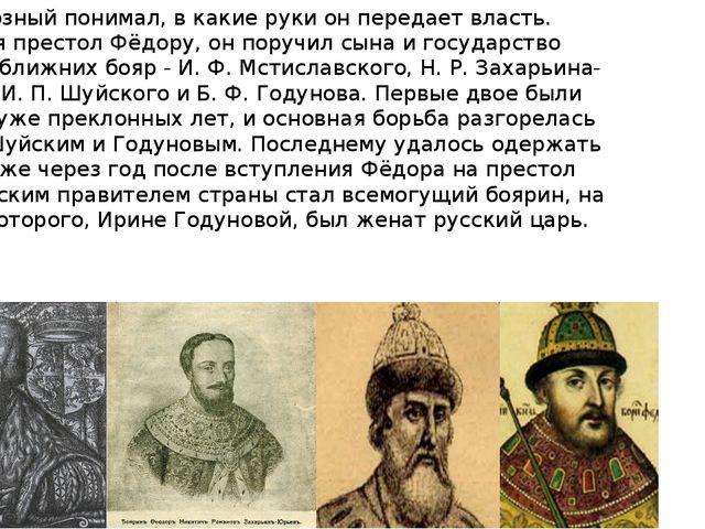 Иван Грозный понимал, в какие руки он передает власть. Оставляя престол Фёдор...