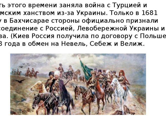 Часть этого времени заняла война с Турцией и Крымским ханством из-за Украины....