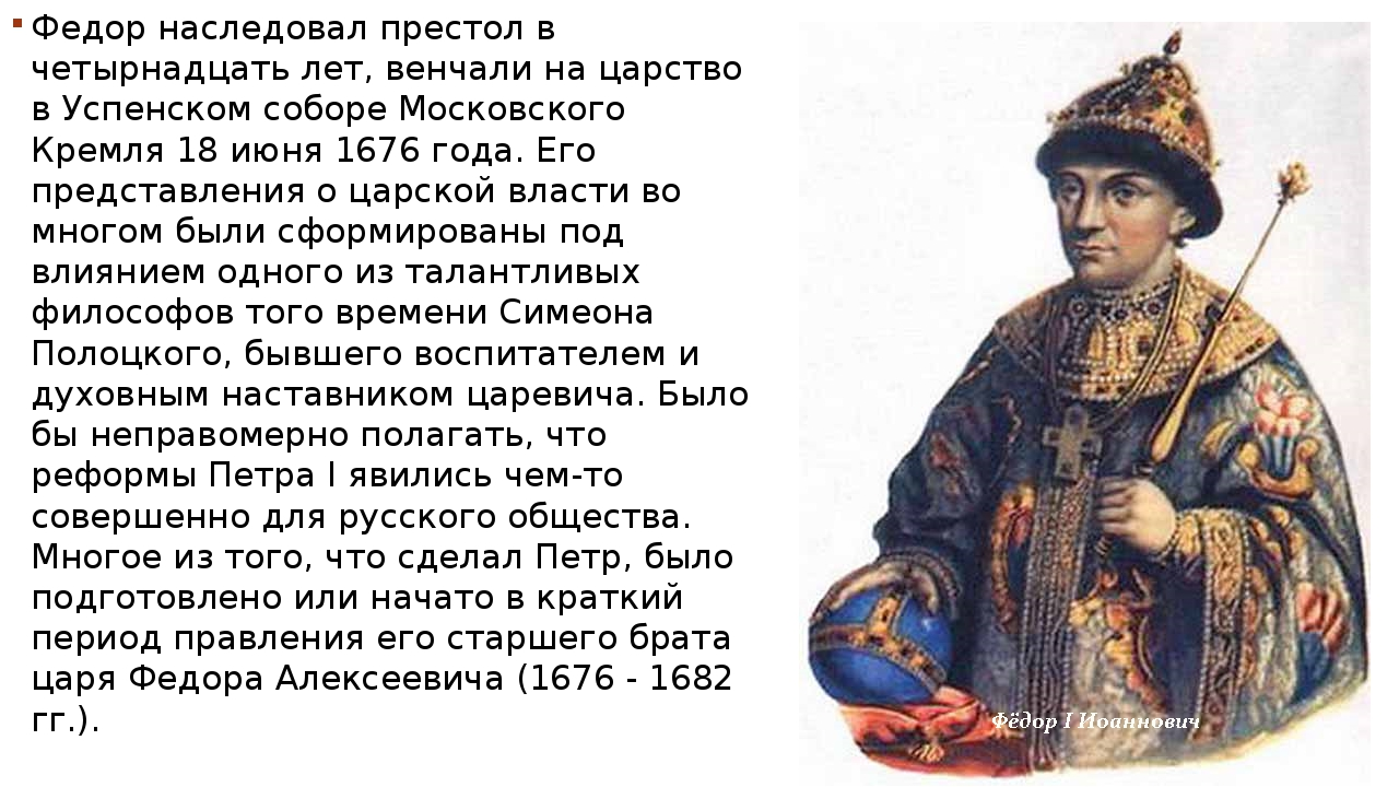 Федор наследовал престол в четырнадцать лет, венчали на царство в Успенском с...