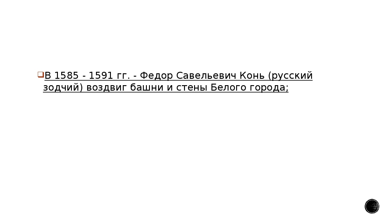 В 1585 - 1591 гг. - Федор Савельевич Конь (русский зодчий) воздвиг башни и с...