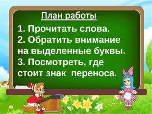 1. Прочитать слова. 2. Обратить внимание на выделенные буквы. 3. Посмотреть,
