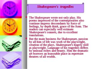 The Shakespeare wrote not only play. His poems impressed of the contemporarie