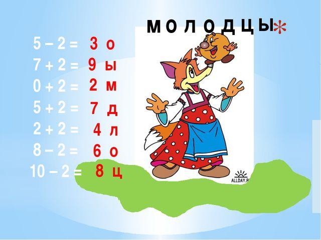 5 – 2 = 7 + 2 = 0 + 2 = 5 + 2 = 2 + 2 = 8 – 2 = 10 – 2 = 3 о 9 ы 2 м 7 д 4 л...