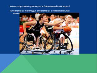 Какие спортсмены участвуют в Паралимпийских играх? (Спортсмены-инвалиды, спор