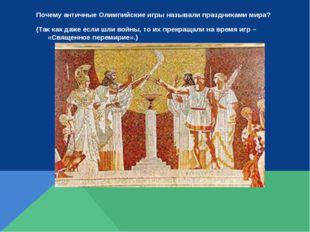 Почему античные Олимпийские игры называли праздниками мира? (Так как даже есл