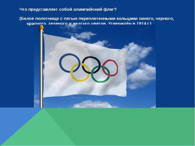 Что представляет собой олимпийский флаг? (Белое полотнище с пятью переплетенн...