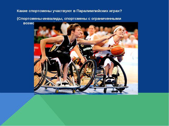 Какие спортсмены участвуют в Паралимпийских играх? (Спортсмены-инвалиды, спор...