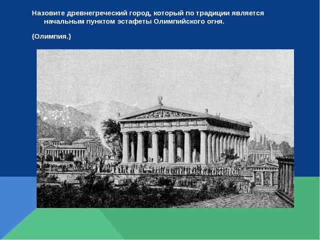 Назовите древнегреческий город, который по традиции является начальным пункто...