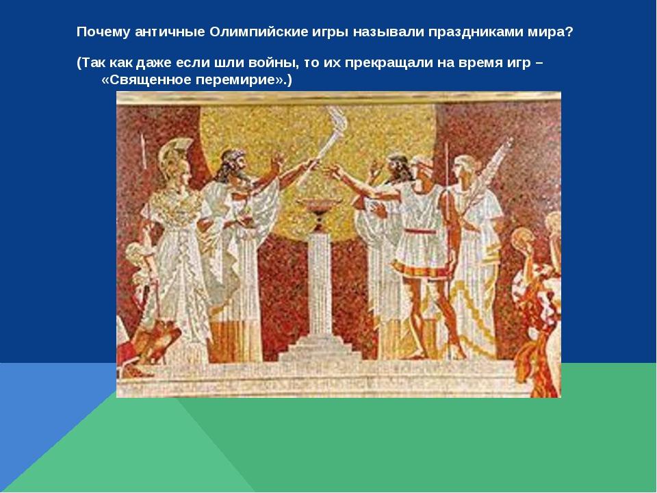 Почему античные Олимпийские игры называли праздниками мира? (Так как даже есл...