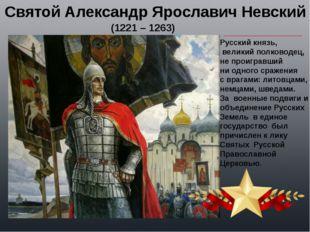Святой Александр Ярославич Невский Русский князь, великий полководец, не прои