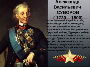 Александр Васильевич СУВОРОВ ( 1730 – 1800) Национальный Герой России, велики