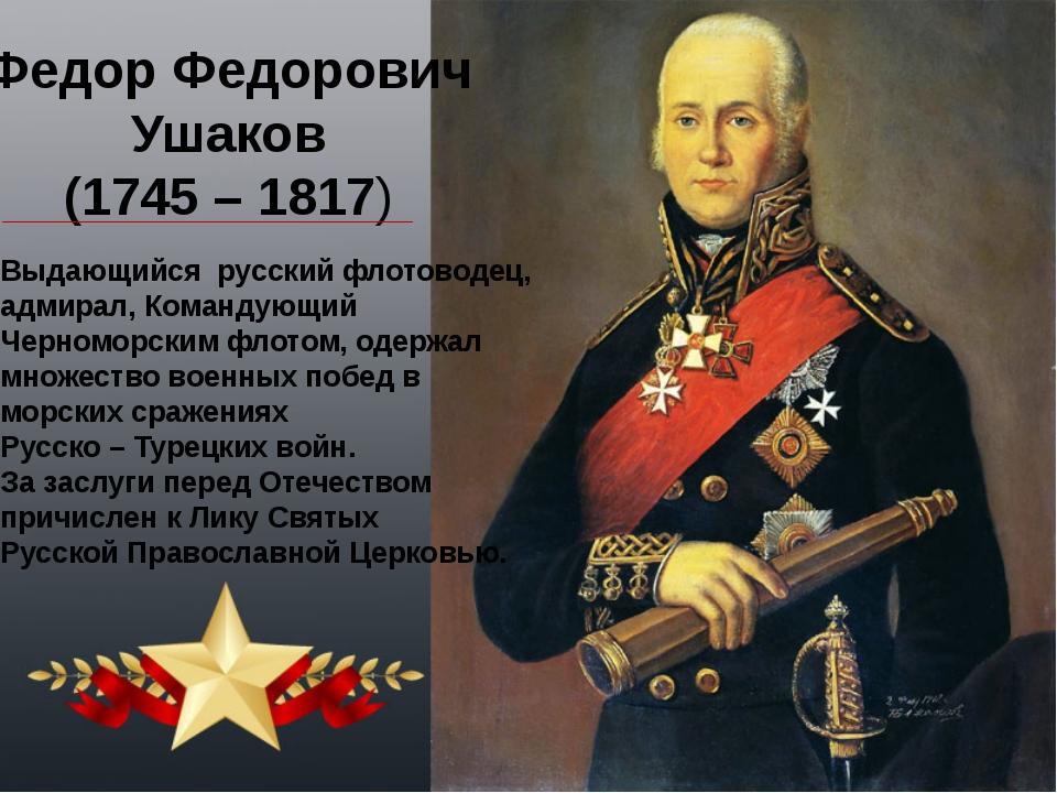 Федор Федорович Ушаков (1745 – 1817) Выдающийся русский флотоводец, адмирал,...