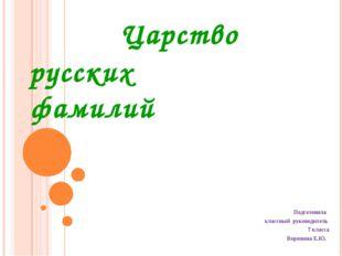 Царство    русских        фамилий        Подготовила   классный  ру