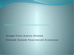 Фамилии, принадлежащие православному духовенству: Звонарёв, Попов, Дьяконов,