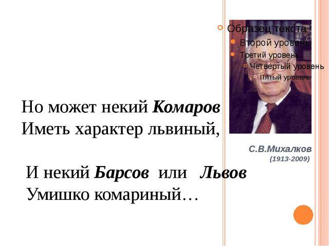 С.В.Михалков          (1913-2009)