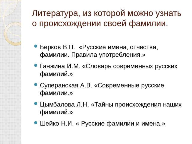 Литература, из которой можно узнать о происхождении своей фамилии. Берков В....