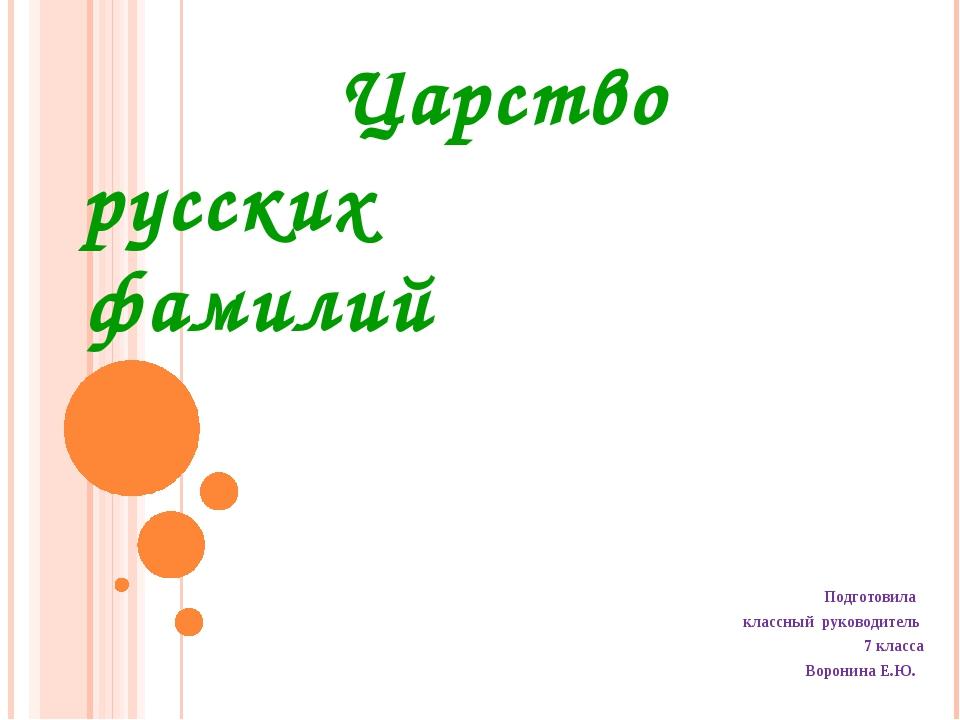 Царство    русских        фамилий        Подготовила   классный  ру...