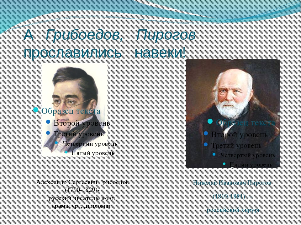 А   Грибоедов,   Пирогов   прославились   навеки!