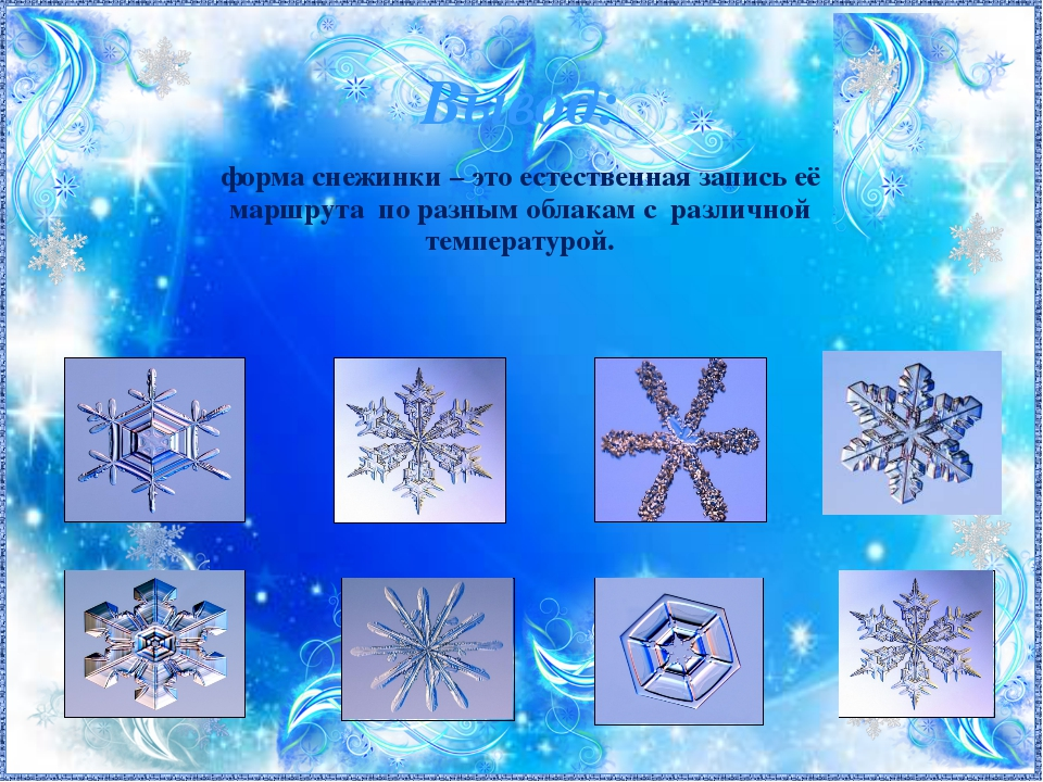 форма снежинки – это естественная запись её маршрута по разным облакам с разл...