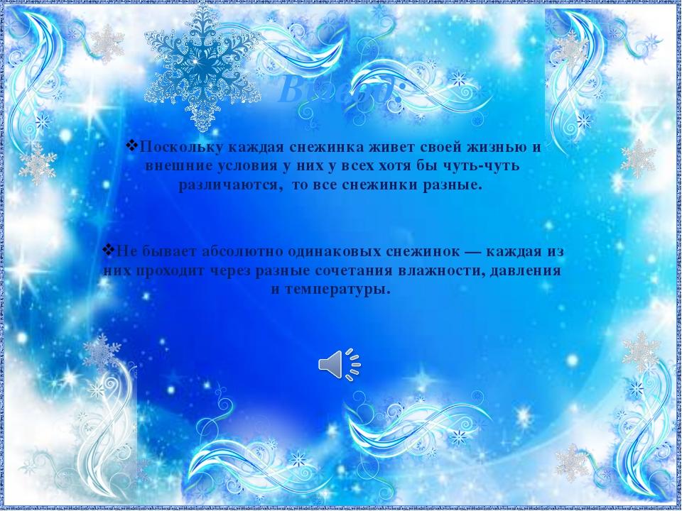 Поскольку каждая снежинка живет своей жизнью и внешние условия у них у всех х...