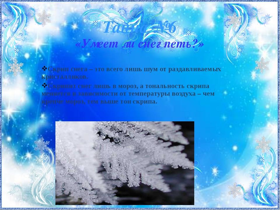 Скрип снега – это всего лишь шум от раздавливаемых кристалликов. Скрипит снег...