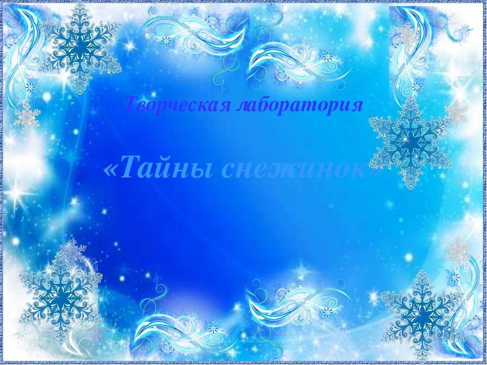 Творческая лаборатория «Тайны снежинок»