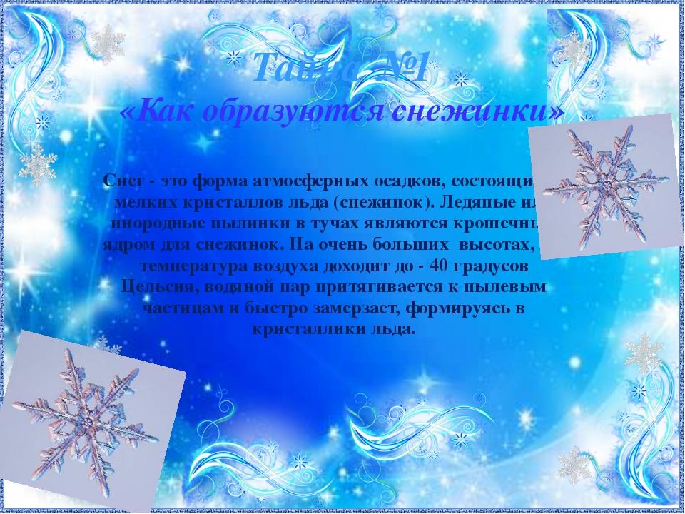 Снег - это форма атмосферных осадков, состоящих из мелких кристаллов льда (сн...