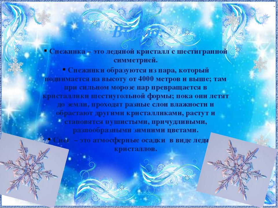 Снежинка – это ледяной кристалл с шестигранной симметрией. Снежинки образуют...